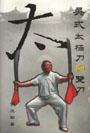 Wu Style Tai Chi Broadsword