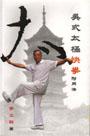 Wu Style Tai Chi Fast Form